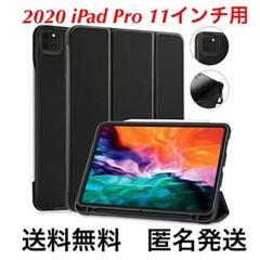 """Thumbnail of """"2020 iPad Pro 11インチ用ケース TPUバックカバー (ブラック"""""""