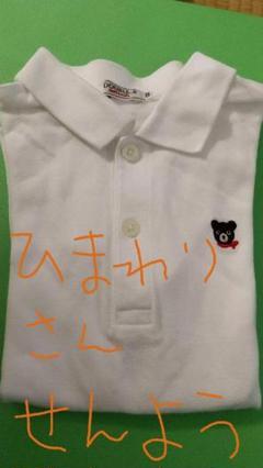 """Thumbnail of """"ミキハウスDOUBLE.B白ポロシャツ半袖130"""""""