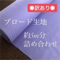 """Thumbnail of """"●訳あり・約5m分詰め合わせ●  ブロード生地 パープル"""""""