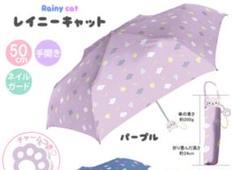 "Thumbnail of ""新品 女の子 傘 折りたたみ傘 ネコ 猫 かわいい おしゃれ 折り畳み傘 紫"""