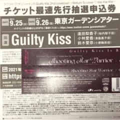 """Thumbnail of """"Guilty Kiss 2ndライブシリアル Day2のみ"""""""