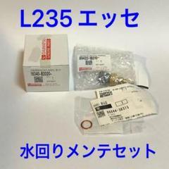 """Thumbnail of """"ダイハツ エッセ  L235 サーモスタット ガスケット 水温センサー"""""""