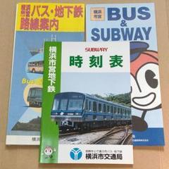 表 路線 図 バス 横浜 市営 時刻