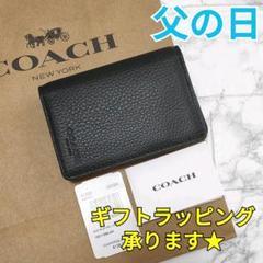 """Thumbnail of """"COACH コーチ メンズ 名刺入れ レザー カードケース ブラック"""""""