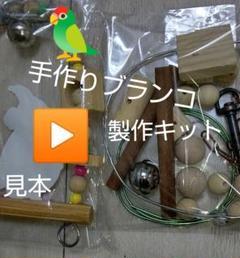 "Thumbnail of ""鳥の手作り ブランコキット"""