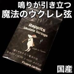"Thumbnail of ""鳴りが引き立つ魔法のウクレレ弦【Rappits ukulele strings】"""