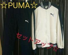 """Thumbnail of """"PUMA ◆ セットアップ ◆ トレーニング ◆ ジャージ ◆ プーマ"""""""