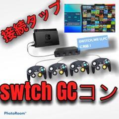"""Thumbnail of """"ゲームキューブコントローラー 接続タップ GC スマブラ Switch スイッチ"""""""