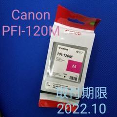 "Thumbnail of ""Canon PFI-120M新品★2022.10"""