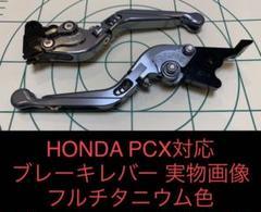 """Thumbnail of """"フルチタニウム色 ホンダ PCX ブレーキレバー ガタツキ軽減調整済"""""""