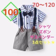 """Thumbnail of """"新品/男の子 ストライプシャツサスペンダーフォーマル 3点セット ブルー 100"""""""
