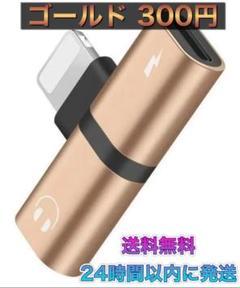 """Thumbnail of """"iPhone イヤホン 変換アダプタ 2in1 ライトニング ゴールド U1"""""""