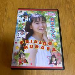 "Thumbnail of ""村田ちひろ  petit  ( DVD  希少品)"""