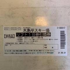 """Thumbnail of """"木島平スキー場リフト引換券2021-22シーズン"""""""