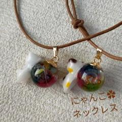 "Thumbnail of ""a にゃんこ✿ 猫 ネコ ネックレス ハンドメイド 2点限定♡"""