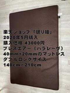 """Thumbnail of """"ブレスエアー(パラレーヴ)140cm×210cm 厚さ6cmマットレス(敷布団)"""""""