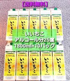 """Thumbnail of """"【送料無料】本格焼酎 いいちこ(アルコール分25度)1800ml×10パック"""""""