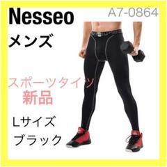 "Thumbnail of ""Nesseo スポーツタイツ メンズ コンプレッション ロング タイツ"""