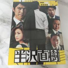 "Thumbnail of ""半沢直樹 -ディレクターズカット版- DVD-BOX"""