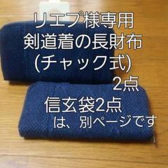 """Thumbnail of """"剣道着の長財布(チャック式)2点、信玄袋2点"""""""