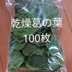 "Thumbnail of ""ハムスター チンチラ うさぎに 乾燥葛の葉 100枚"""