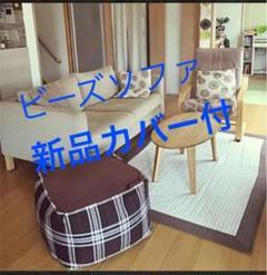 """Thumbnail of """"【人をダメにするソファ】山善ビーズソファ(+新品カバー1つ付)"""""""