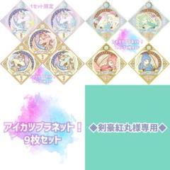 "Thumbnail of ""【剣豪紅丸様専用】アイカツプラネット! スイング 9枚セット"""