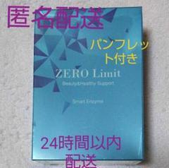 "Thumbnail of ""ゼロリミット ZERO Limit ダイエット"""