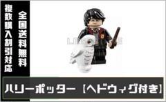 "Thumbnail of ""『ハリーポッター【ヘドウィグ付き】』レゴ LEGO ハリーポッター ミニフィグ"""