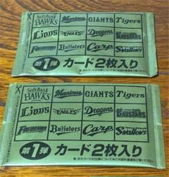 "Thumbnail of ""プロ野球チップス カード 2021 第1弾 2枚入り × 2個組 新品未開封品"""