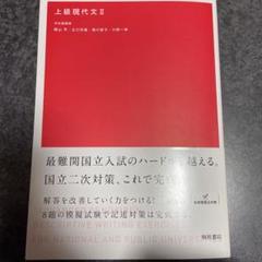 "Thumbnail of ""上級現代文 2"""