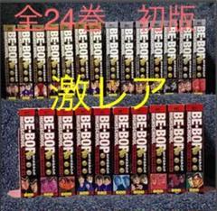 """Thumbnail of """"ビーバップハイスクール コンビニ版 全24刊 絶版"""""""