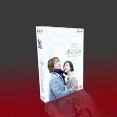 "Thumbnail of ""四国ドラマ冬恋歌/冬恋歌TV版+特典+DVDボックス"""