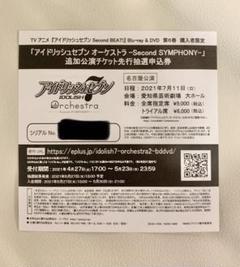 """Thumbnail of """"アイナナ オーケストラ シリアル チケット先行抽選申込券"""""""