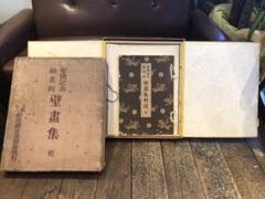 "Thumbnail of ""聖徳記念絵画館 壁画集 解説 乾 公爵徳川家達 骨董品"""