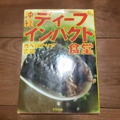 "Thumbnail of ""沖縄ディープインパクト食堂"""