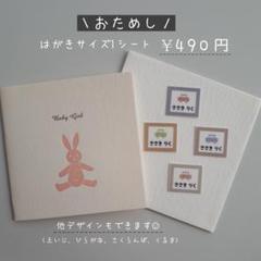 "Thumbnail of ""riiina様 専用 ノンアイロン お名前シール"""