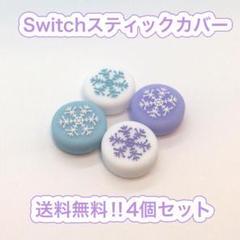 "Thumbnail of ""(B15)switchスティックカバー★雪・スノー柄 4個セット"""