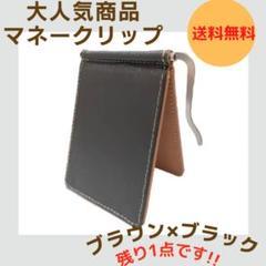 """Thumbnail of """"マネークリップ 極薄 カードケース ブラウン×ブラック メンズ シンプル"""""""