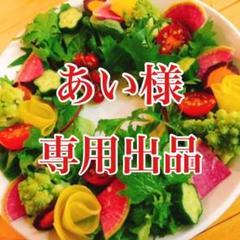 """Thumbnail of """"あい様専用出品"""""""