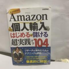 """Thumbnail of """"Amazon個人輸入はじめる&儲ける超実践テク104 ネットでらくらく!"""""""