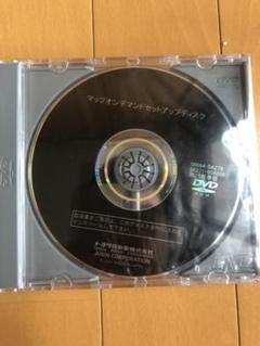 "Thumbnail of ""トヨタマップオンデマンドセットアップディスク2021年春版"""