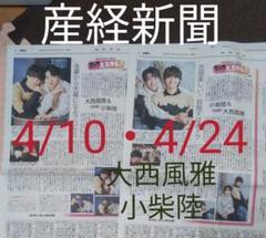"""Thumbnail of """"【大西風雅×小柴陸】産経新聞 ごっつええやん! 4/10 4/24 前編 後編"""""""