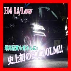 "Thumbnail of ""【新品】H4 史上初 20000LM  高効率 LEDヘッドライト !"""