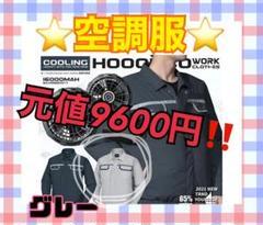 "Thumbnail of ""【特価!!】⭐️ 空調⭐️服⭐️空調ウェア⭐️空調作業服⭐️グレー⭐️ファン付き作業着⭐️"""