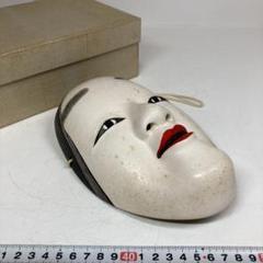 "Thumbnail of ""木彫 能面 紙箱付 顔幅13cm西s2-0728⑤"""