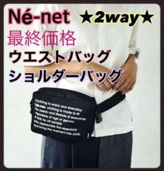 """Thumbnail of """"Né-net ネネット 2way ウエストバッグ ショルダーバッグ"""""""