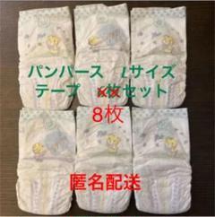 """Thumbnail of """"パンパース Lサイズ テープ(8枚セット) お試し"""""""
