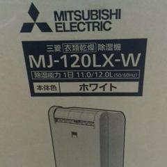 "Thumbnail of ""三菱電機 部屋干し3Dムーブアイ MJ-120LX-W"""