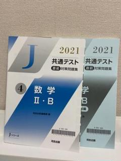 "Thumbnail of ""Jシリーズ 2021 共通テスト直前対策問題集"""